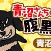 青沼さんちの犬は腹黒だ