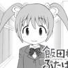 【更新終了】飯田橋のふたばちゃん