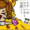 Re-Love