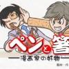 田中圭一の「ペンと箸」