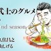 野武士のグルメ 2ndシーズン