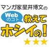Webマーケッター瞳 シーズン4
