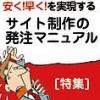 マーケ企画部 四葉幸のハッピーオウンドメディア