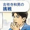 [マンガでわかる] クライアントの耳はロバの耳