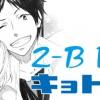 2-B 1番キョド男くん