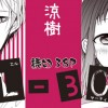 【読切】L-30