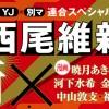 西尾維新原作短編シリーズ 大斬-オオギリ-