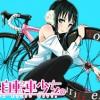 東京自転車少女