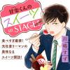 甘楽くんのスイーツ on STAGE!!