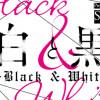 白と黒~Black & White~