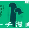第2回トーチ漫画賞