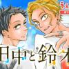 田中と鈴木