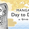 MANGA Day to Day