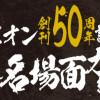 月刊少年チャンピオン創刊50周年記念 名言&名場面ガチ紹介!!