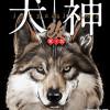 犬神・改 電子版