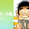 定額制夫の「こづかい万歳」 ~月額2万千円の金欠ライフ~