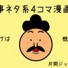時事ネタ系4コマ漫画集「コロナは概念」