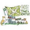 ザツもざつ、大雑ですよ。これぞ雑!That's ZATU!