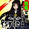 Psyde-サイド-