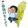台湾一周旅行をしよう!