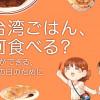 台湾ごはん、何食べる?旅ができる、その日のために