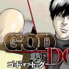 GOD OF DOG