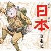 漫画で読む「戦争と日本」