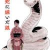 大蛇に嫁いだ娘