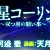 流星コーリング~双つ星の願い事~