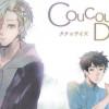 【更新用】Coucou Days(ククゥデイズ)【創作BL】