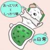 【4コマ】おっとり犬としっかり猫の日常