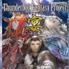 「Thunderbolt Fantasy Project」コミックアンソロジー 宴