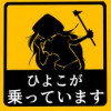 御影日和子の夜行譚