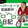 """ウーバーイーツ配達員ヘロヘロ""""4コマ""""日記"""