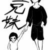 丸垣兄妹(まるがききょうだい)