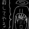 天使くん獄中記/殺人編