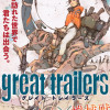 great trailers