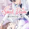Sweet Dream~夢の中の甘い罠