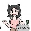 猫の恩返し的な嫁