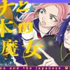 ルナと日本の魔女