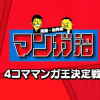マンガ沼「4コママンガ王決定戦」