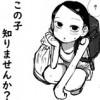 おじさんが女子小学生と旅する漫画