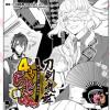 「刀剣乱舞-ONLINE-」アンソロジーコミック『4コマらんぶっ 肆』