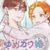 ゆめカワ婚 〜夢みたいに可愛い男の子と結婚しました〜