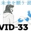 COVID-33