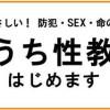 おうち性教育はじめます 一番やさしい! 防犯・SEX・命の伝え方