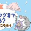 【第12回 新プチ大賞 受賞作】かわいいマイナーアニマルずかん/イルカはフグ毒でハイになる?