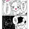 それゆけ漫画家志望子ちゃん!