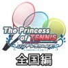 The Princess of Tennis 全国編