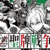 Fate/mahjong night 聖牌戦争